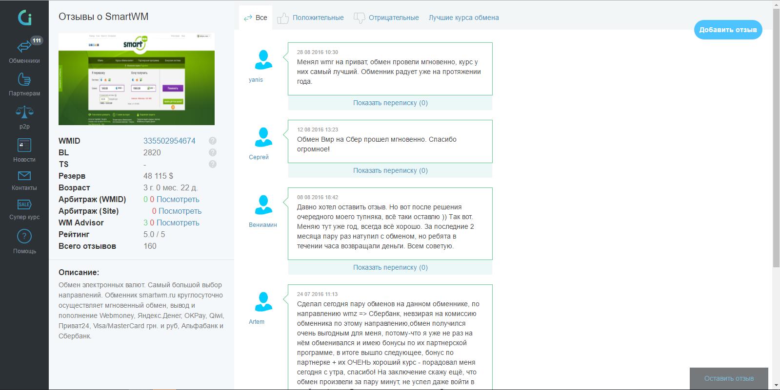 обменять webmoney changeinfo.ru