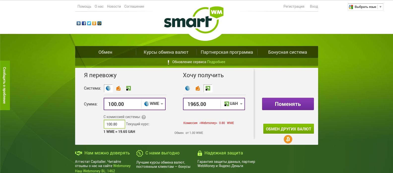 киви на приват24 smartwm.ru